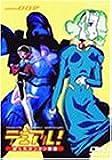 デュアル!ぱられルンルン物語 vision002 [DVD]