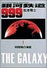 銀河鉄道999 (7) (小学館叢書)