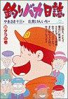 釣りバカ日誌: タラの巻 (23) (ビッグコミックス)