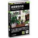 新版 Shade実用3Dデータ集 21 観葉植物の森 (3D景観緑化推進データ集)