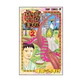 ギャグマンガ日和―増田こうすけ劇場 (巻の2) (ジャンプ・コミックス)