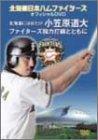 北海道日本ハム ファイターズ オフィシャルDVD ~北海道にはばたけ小笠原道大 ファイターズ強力打線とともに~