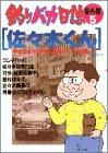 釣りバカ日誌 5―番外編 佐々木くん (ビッグコミックス)