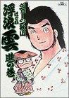 浮浪雲 (4) (ビッグコミックス)