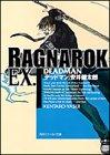 ラグナロクEX.―DEADMAN (角川スニーカー文庫)の詳細を見る