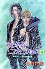 ファントム・コグニション 第4巻―迷宮入り事件捜査室 (プリンセスコミックス)