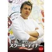 ジェイミーのスクール・ディナー vol.2 [DVD]