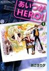 あいつがHERO! (1) (講談社漫画文庫―あさぎり夕シリーズ) 画像
