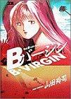 Bバージン 2 ビターレイン (ヤングサンデーコミックス)