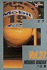 F 27 Far sentiment(恩讐の彼方) (ビッグコミックス)