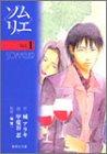 ソムリエ (1) (集英社文庫―コミック版) 画像