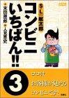 コンビニいちばん!! 3 (アクションコミックス)