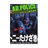 AD.POLICE 終焉都市 (講談社コミックスデラックス)