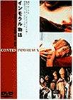 インモラル物語 [DVD]