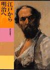 日本美術全集 (第21巻) 江戸から明治へ―近代の美術1