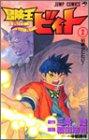 冒険王ビィト 2 (ジャンプコミックス)