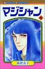 マジシャン (6) (ボニータコミックス)