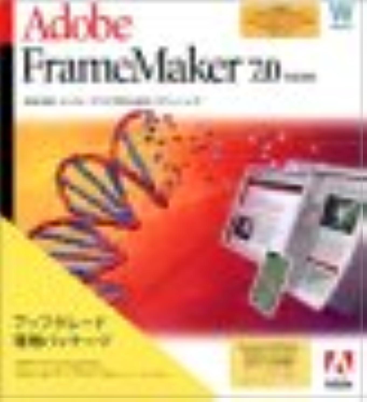 横たわる悲しむコーチAdobe FrameMaker 7.0 日本語版 Windows版 アップグレード版