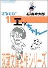 さるとびエッちゃん / 石ノ森 章太郎 のシリーズ情報を見る