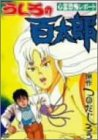 うしろの百太郎 [DVD]