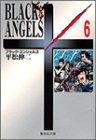 BLACK ANGELS 6 (集英社文庫―コミック版)