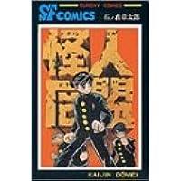 怪人同盟 (Sunday comics)