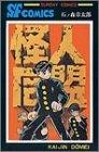怪人同盟 / 石森 章太郎 のシリーズ情報を見る