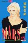 Mars (15) (講談社コミックスフレンドB (1217巻))