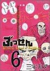 ぶっせん 6 (モーニングワイドコミックス)