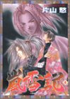 嵐雪記 (4) (あすかコミックスDX)
