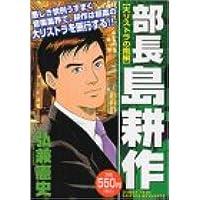 部長島耕作 大リストラの嵐編 (講談社プラチナコミックス)