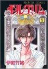 ギルグリム 1―転生 (プリンセスコミックス)