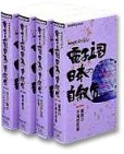 電子立国日本の自叙伝 [VHS]