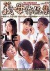 義母作品集 [DVD]