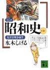 コミック昭和史(4)太平洋戦争前半 (講談社文庫)