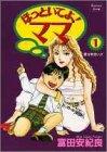 ほっといてよママ / 富田 安紀良 のシリーズ情報を見る