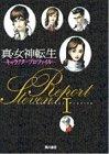 真・女神転生 キャラクター・プロファイル (STEVEN REPORT)の詳細を見る