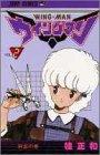 ウイングマン 2 (少年ジャンプコミックス)