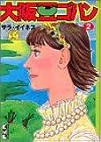 大阪豆ゴハン(2) (講談社漫画文庫)