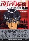 バリバリ伝説(8) (講談社漫画文庫)