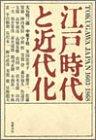 江戸時代と近代化