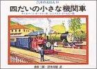 四だいの小さな機関車 (汽車のえほん 10)
