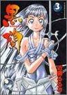 黒蘭 (3) (角川コミックス・エース)