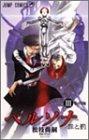 ペルソナ 3―罪と罰 (ジャンプコミックス)の詳細を見る