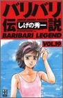 バリバリ伝説 (Vol.19) (REKC (019))