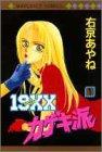 19XXカゲキ派 1 (マーガレットコミックス)