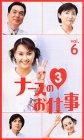 ナースのお仕事3(6) [VHS]