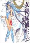 女神候補生 (03) (Gum comics)