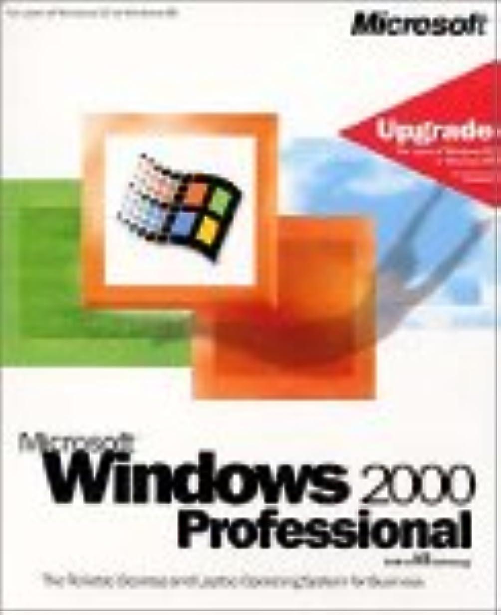 ダイヤルクリップ聴衆【旧商品】Microsoft Windows 2000 Professional プロダクトアップグレード(E)