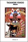 横尾忠則 ggg Books 28(スリージーブックス 世界のグラフィックデザインシリーズ28)